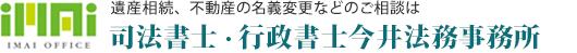 大阪から神戸の相続・終活なら|司法書士・行政書士今井法務事務所